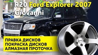 Покраска дисков. Алмазная проточка R20 Ford Explorer| Ремонт дисков 24