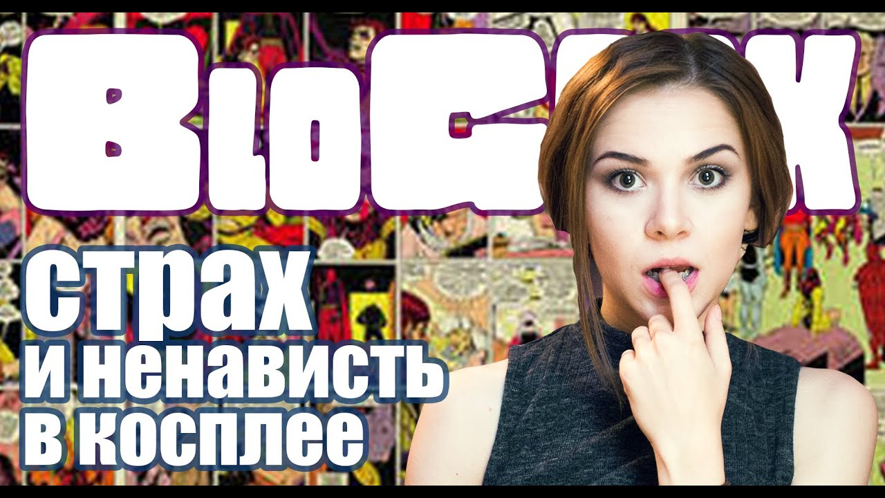 BloGeek #1: НЕНАВИЖУ КОСПЛЕЙ, съемки, коллекция, музыка