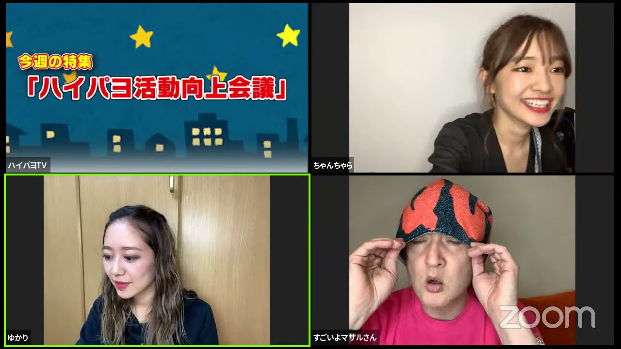 ハイパヨ☆TV  #65 リモート編 ヨーヨの日配信