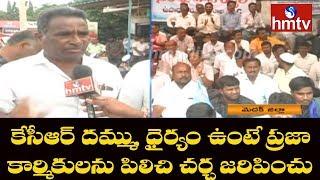 మెదక్ లో ఉదృతంగా ఆర్టీసీ సమ్మె | Live Updates From Medak District | hmtv telugu News