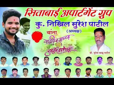 Nikhil Bhai cha Birthday