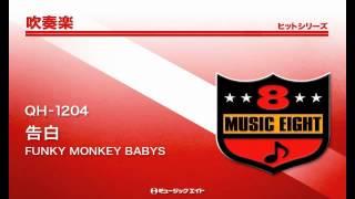 【QH-1204】 告白/FUNKY MONKEY BABYS 商品詳細はこちら→http://www.mu...