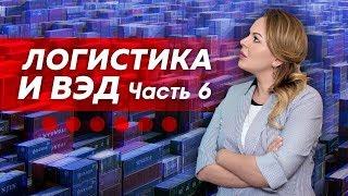 """Семинар """"Логистика и ВЭД"""". Часть 6: Инкотермс 2010"""