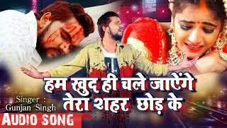 Download Gunjan Singh New Sad Song 2020 | Hum Khud Hi Chale Jayenge Tera Shahar Chhod Ke