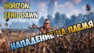 Нападение на племя ● Horizon Zero Dawn - Day 8