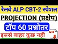 Railway ALP and Technician CBT 2 Projections Important Questions | ALP important Question