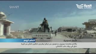 مقاتلوا معارضة سوريون مدعومون من تركيا يطردون تنظيم داعش من قرية دابق في ريف حلب الشمالي