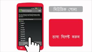 How to listen to music on the internet using your Android smartphone (Bengali)