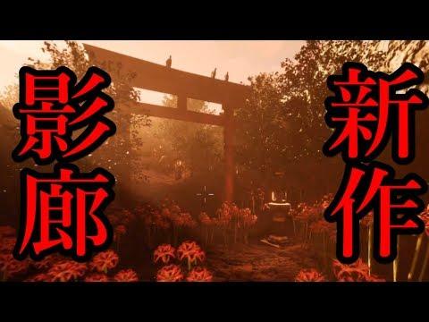 【影廊 Shadow Corridor】土曜ホラー生放送振り替え