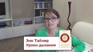 """Энн Тайлер, роман """"Уроки дыхания"""" Обзор новинок Книжные новинки. Что почитать? Топ книг. Лариса Райт"""