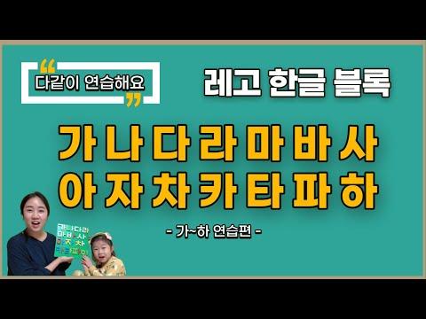 [플라팜] 한글, 영어, 숫자 글자 블럭 레고 호환