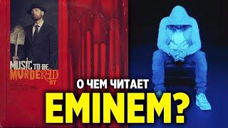 "О ЧЕМ ПОЕТ ЭМИНЕМ? РАЗБОР АЛЬБОМА ""MUSIC TO BE GET MURDERED BY"""