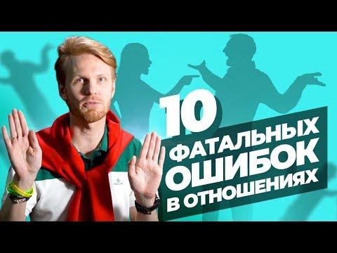 10 Женских Ошибок в Отношениях с Мужчинами. Ошибки, которые Убивают Любовь