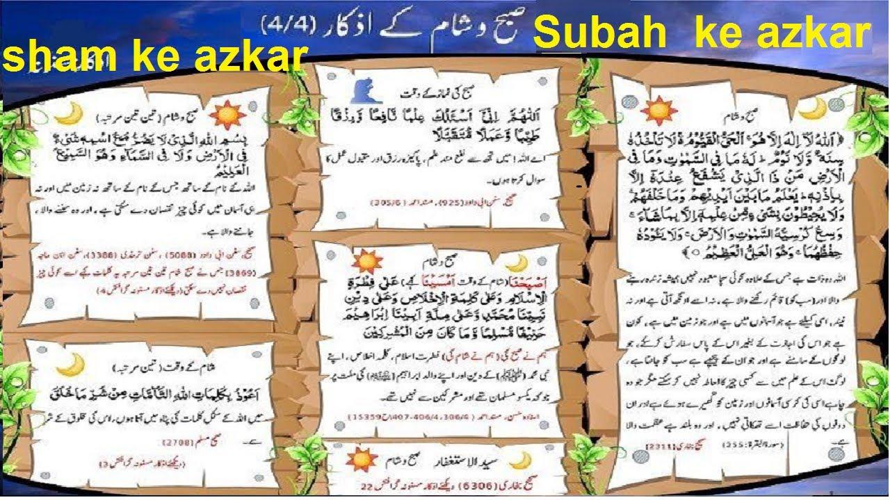 Subha O Sham K Azkar Pocket Size Darulandlus Pk 3