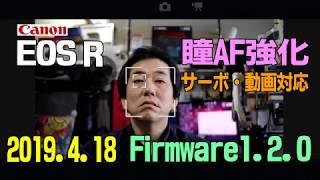 キヤノン EOS R Firmware 1.2.0 来ました!! 瞳AF含むAF強化されました