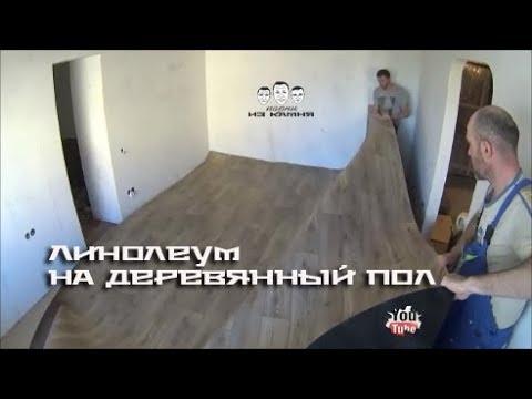 Как уложить линолеум на деревянный пол самостоятельно видео