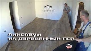 Как постелить линолеум на деревянный пол по ДВП