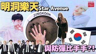 【BTS踩點】明洞樂天Star Avenue!與防彈成員的手比大小|Tungzzang