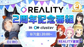 REALITY2周年番組 in cluster