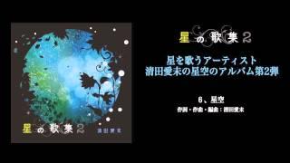 星を歌うアーティスト清田愛未 星を歌うアルバム第2弾 「星の歌集2」 2...