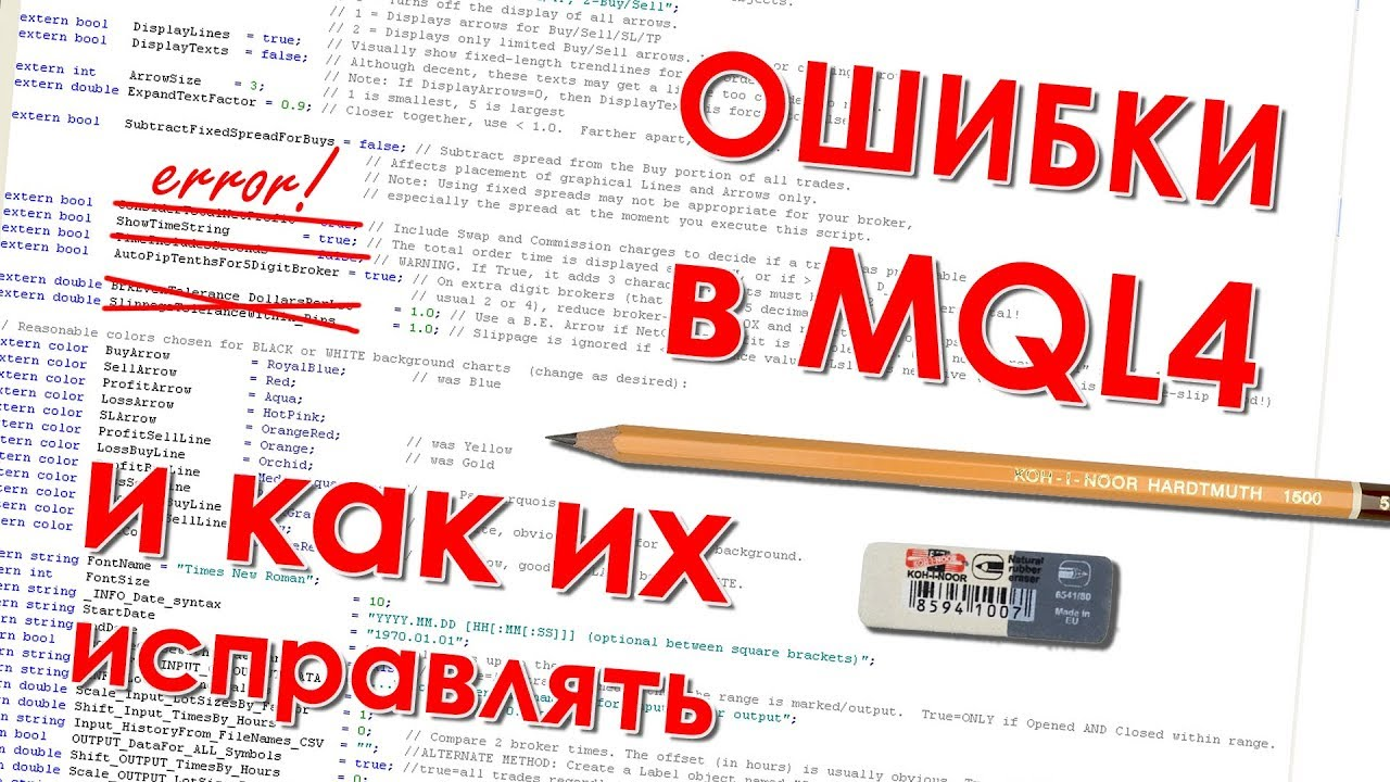 MQL4: ошибки, предупреждения компиляции и как их исправить