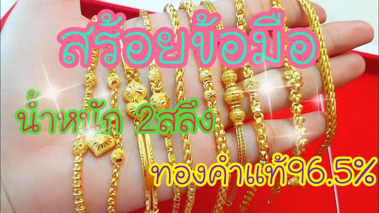 р╕кр╕гр╣Йр╕нр╕вр╕Вр╣Йр╕нр╕бр╕╖р╕н 2р╕кр╕ер╕╢р╕З 10р╣Бр╕Ър╕Ъ 10р╕ер╕▓р╕в р╕Чр╕нр╕Зр╣Бр╕Чр╣Й bracelace goldchain р╕нр╕▒р╕Юр╣Ар╕Фр╕Ч