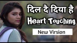 Mere Ashq kah rahe meri kahani || Dil De Diya Hai Jaan Tumhe Denge || TRUE LOVE STORY