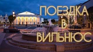 Вильнюс - приятный красивый город