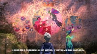 ХРАНИТЕЛИ СНОВ - Знакомьтесь, Зубная фея
