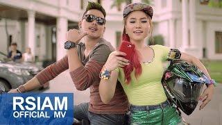 มาอย่างเฟี้ยว : เอ็ม ซาช่า อาร์ สยาม [Official MV]