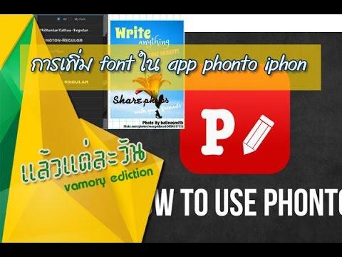การเพิ่ม font ใน app phonto iphon