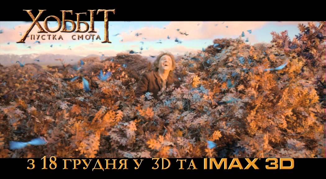 ХОББІТ: ПУСТКА СМОГА (Офіційний трейлер) 2013р.