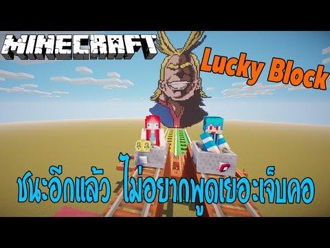 Minecraft Lucky Block : Ultra ชนะอีกแล้ว ไม่อยากพูดเยอะเจ็บคอ Ft.Uke