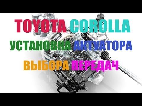 Toyota COROLLA 2007 г.в. Коробка РОБОТ Установка актуатора выбора передач.
