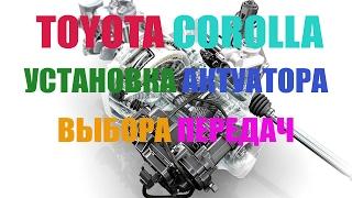 Toyota COROLLA 2007 р. ст. Коробка РОБОТ - Установка актуатора вибору передач.