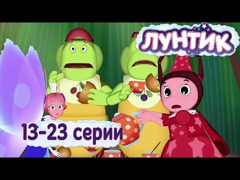 Лунтик - 13 - 23 серии