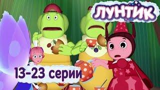 Лунтик   13   23 серии