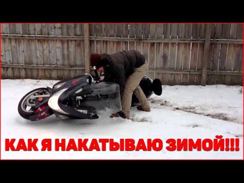 Можно ли ездить на мотоцикле ЗИМОЙ??? Правила, советы и рекомендации!