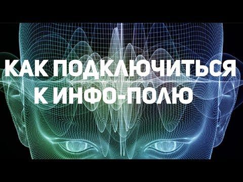 Звуковая волна как основа Мироздания - часть 3. как подключить мозг к Вселенскому Мировому Серверу