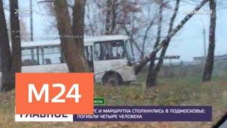 Смотреть видео Очевидцы рассказали о крупном ДТП в Подмосковье - Москва 24 онлайн