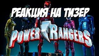 "Реакция на тизер-трейлер ""Могучие Рейнджеры | Power Rangers (2017) Official Teaser Trailer"""