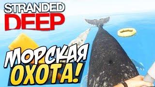Stranded Deep - Морская охота на сокровища