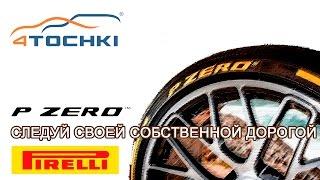 Pirelli P Zero Следуй своей собственной дорогой  на 4 точки. Шины и диски 4точки - Wheels & Tyres(Pirelli P Zero Следуй своей собственной дорогой на 4 точки. Шины и диски 4точки - Wheels & Tyres 4tochki Разработанные для..., 2016-05-10T11:50:35.000Z)