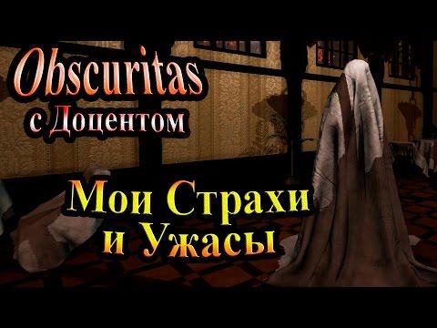Полное прохождение Obscuritas - часть 1 - Мои Страхи и Ужасы
