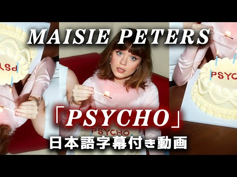 Download 【和訳】Maisie Peters「Psycho」【公式】