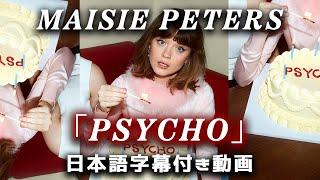 【和訳】Maisie Peters「Psycho」【公式】
