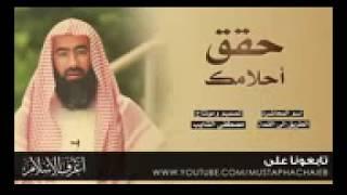 الشيخ نبيل العوضي وعلو الهمة والنجاح في طلب العلم
