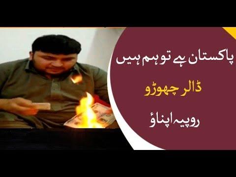 We are because of Pakistan, boycott dollar