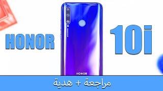 مراجعة Honor 10i + هدية
