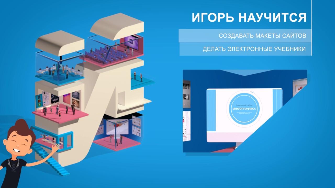 Дизайн виртуальной среды